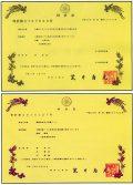 日本発明特許(1998)