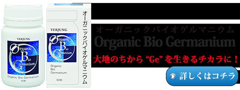 オーガニックバイオゲルマニウム