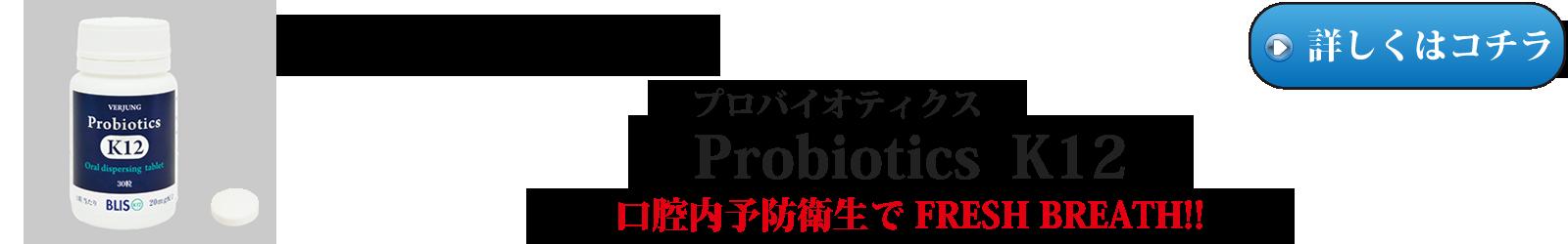 probioticsk12